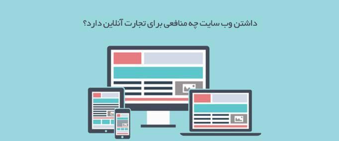 اهمیت وبسایت برای کسب و کار website