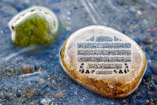 آیت الکرسی ayatul-kursi