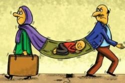 کاریکاتورهای مفهومی از کودکان طلاق!