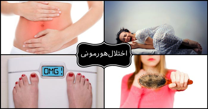 علائم اختلال هورمونی زنانه
