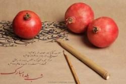 جملات زیبا ویژه تبریک یلدا