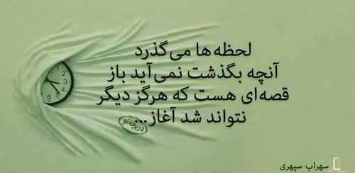 عکس نوشته های عاشقانه از اشعار شاعران معروف