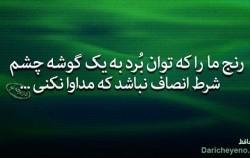 عکس نوشتههای زیبا از اشعار حافظ – سری 1