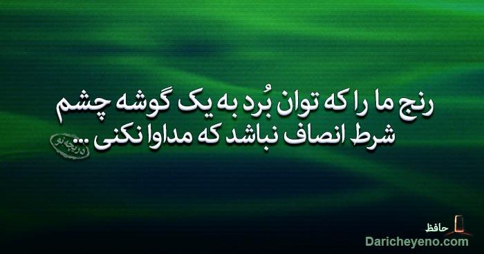 عکس نوشته شعر عاشقانه حافظ,انصاف نباشد