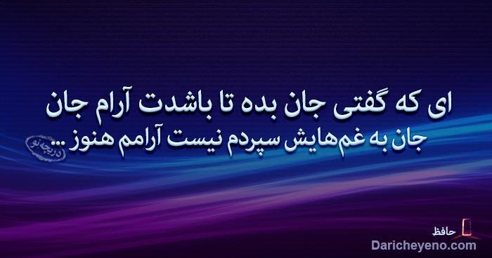 عکس نوشته شعر عاشقانه حافظ,ای که گفتی جان بده تا باشدت آرام جان