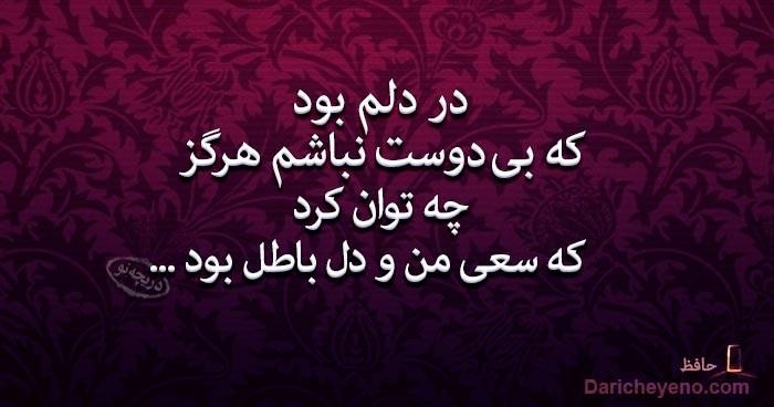 عکس نوشته شعر عاشقانه حافظ,در دلم بود که بیدوست نباشم هرگز