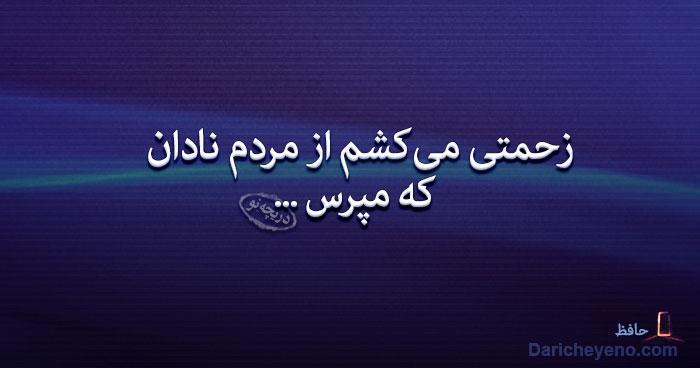 عکس نوشته شعر عاشقانه حافظ,زحمتی میکشم از مردم نادان که مپرس …