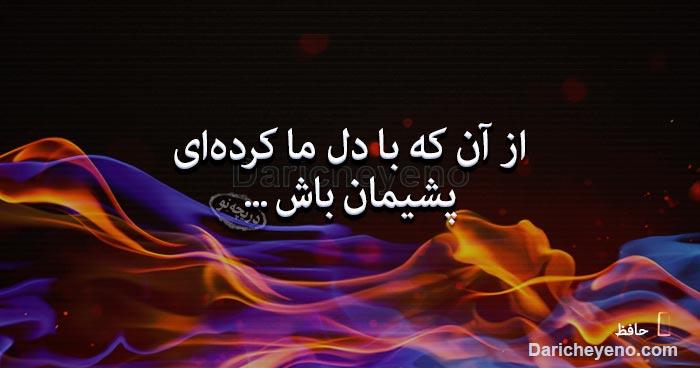 عکس نوشته شعر عاشقانه حافظ,از آن که با دل ما کردی پشیمان باش …
