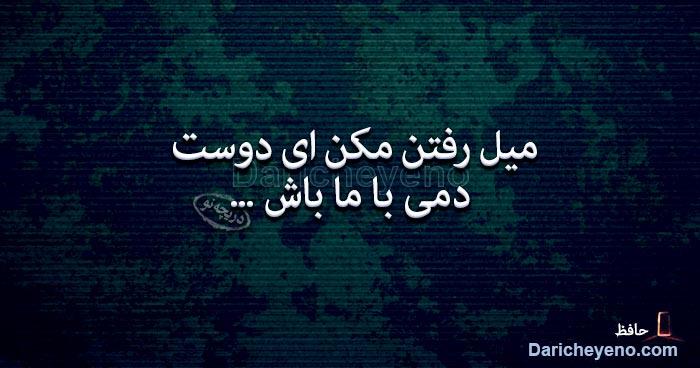 عکس نوشته شعر عاشقانه حافظ,میل رفتن مکن ای دوست دمی با ما باش