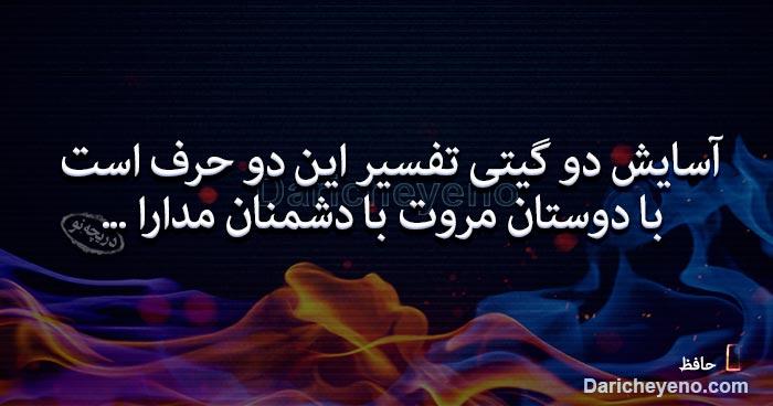 عکس نوشته شعر عاشقانه حافظ,آسایش دو گیتی تفسیر این دو حرف است
