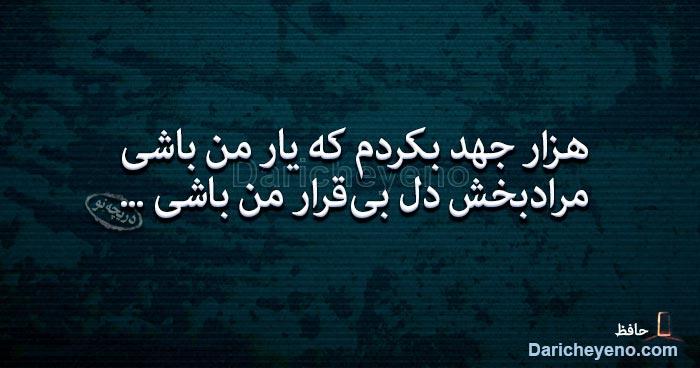عکس نوشته شعر عاشقانه حافظ,هزار جهد بکردم که یار من باشی