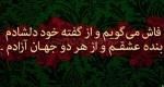 عکس نوشتههای زیبا از اشعار حافظ – سری 2