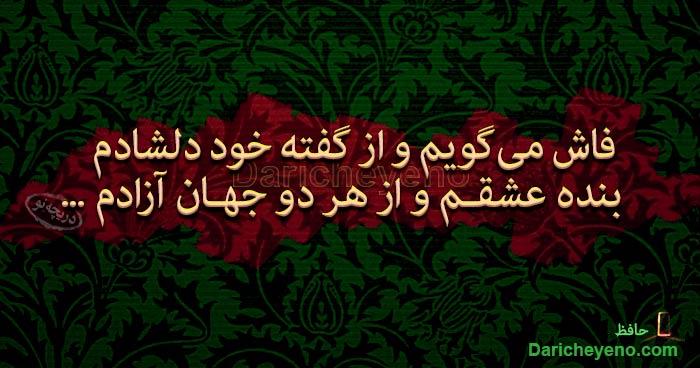 عکس نوشته شعر عاشقانه حافظ,فاش میگویم و از گفته خود دلشادم
