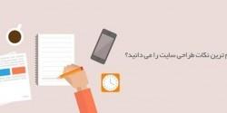 نکات مهم در طراحی سایت برای رسیدن به اهداف