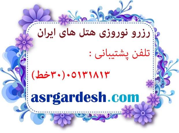 asrgardesh1