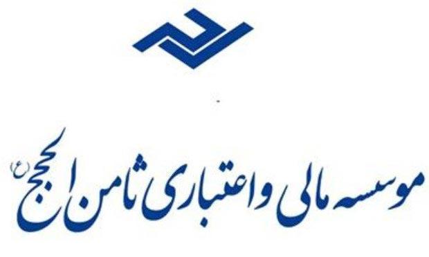 اخبار تکمیلی از پرداخت وجوه سپردهگذاران «ثامنالحجج»