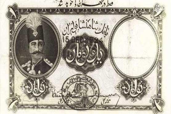 اسکناس یک تومانی رایج در دوره ناصرالدین شاه