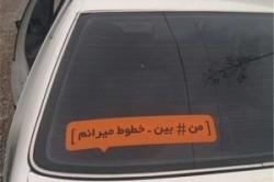 کمپین «رانندگی بین خطوط»؛ پدیده جدید شبکههای اجتماعی در ایران