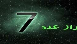 شماره هفت چه رازهایی دارد؟