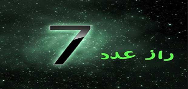 عدد 7