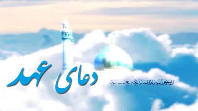 دعای عهد ahd