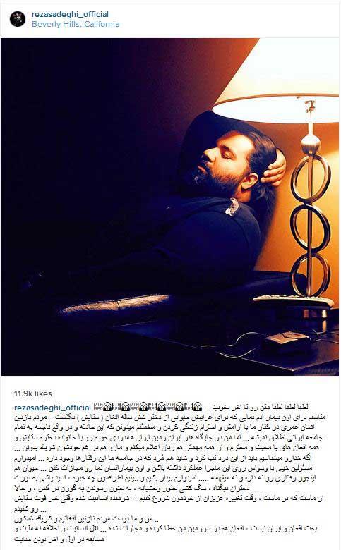 رضا صادقی reza-sadeghi