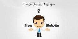 فرق بین وبلاگ و وبسایت چیست؟