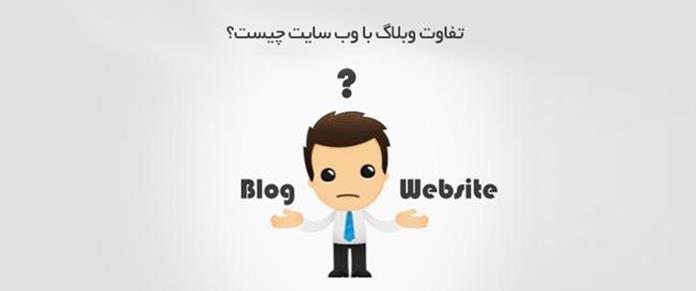 Image result for تفاوت وب سایت و وبلاگ چیست