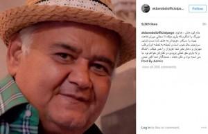 وضعیت جسمانی اکبر عبدی akbar-abdi