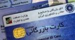 مدارک مورد نیاز دریافت کارت بازرگانی حقیقی و حقوقی