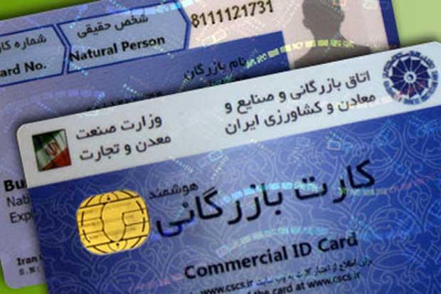 کارت بازرگانی commercial-id-card