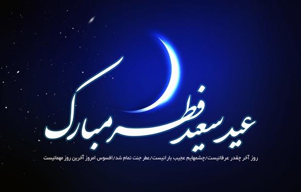 متن پیام تبریک عید سعید فطر