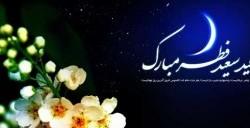 شعر دوبیتی تبریک عید سعید فطر