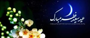 دعای نماز عید فطر