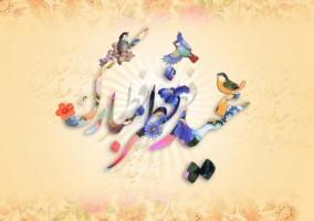 اس ام اس عید فطر fitr