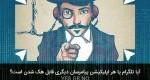 آیا تلگرام هک میشود؟