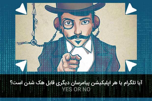 ایا میشود از تلگرام بکاپ آیا تلگرام هک میشود؟ همه چیز درباره هک کردن تلگرام