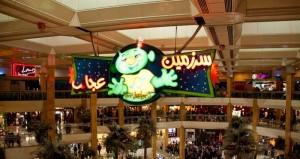 سرزمین عجایب مشهد mashhad