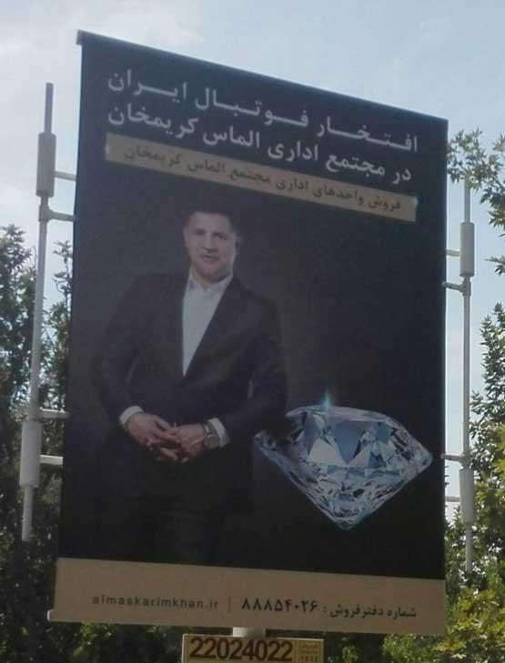 بنر مجتمع اداری الماس کریمخان علی دایی