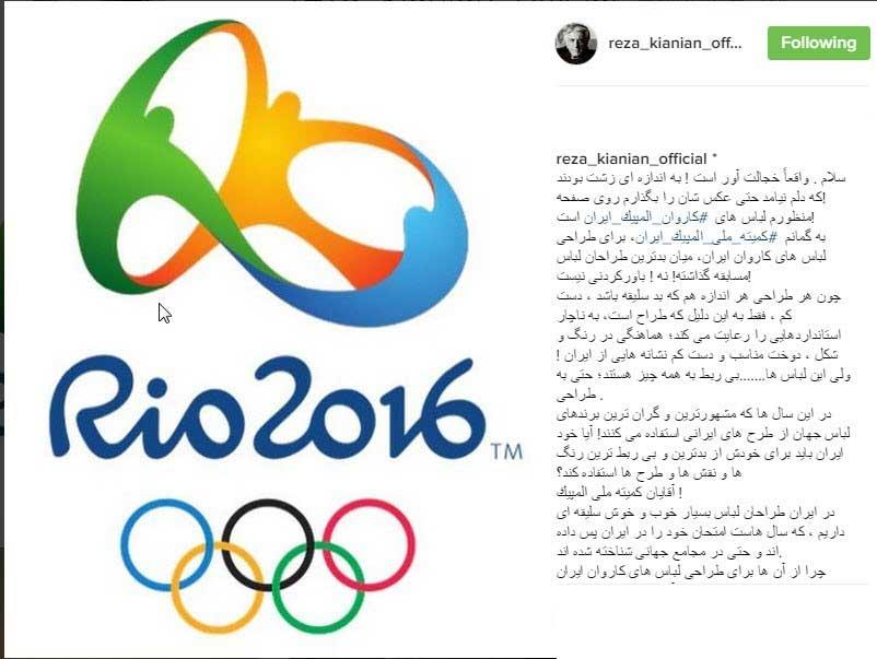 انتقاد رضا کیانی از طراحی لباس المپیک