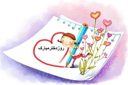 متن پیامک اس ام اس تبریک روز دختر