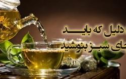چرا چای سبز بهترین چای است؟