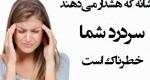 سردردهای خطرناک کدامند؟