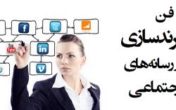 چگونه در شبکههای اجتماعی برندسازی کنیم؟