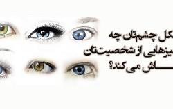 چگونه از روی شکل چشم به شخصیت افراد آگاه شویم؟
