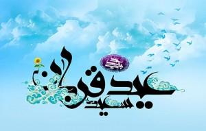 شعر تبریک عید قربان sms-eyde-ghorban