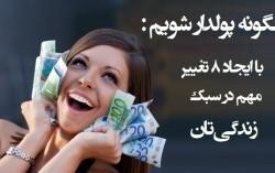 تغییر سبک زندگی برای پولدار شدن