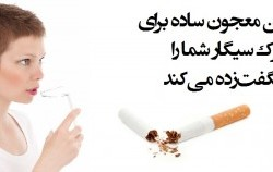 معجون جوش شیرین برای ترک سیگار