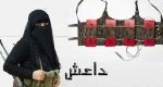 مهریه عجیب عروس داعشی!