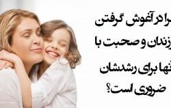 آیا در آغوش گرفتن فرزند مهم است؟